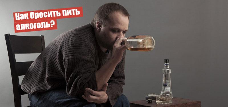 25.0 5 Как бросить пить: ТОП 20 действенных методов